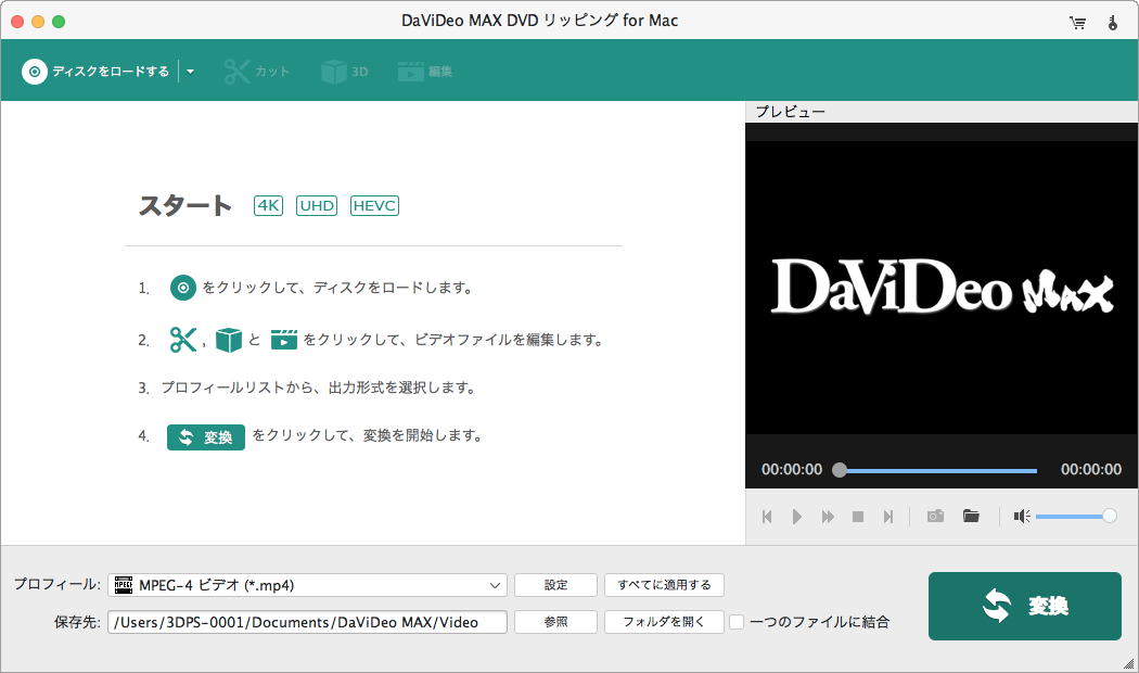 DaViDeo MAX DVDリッピング for Mac