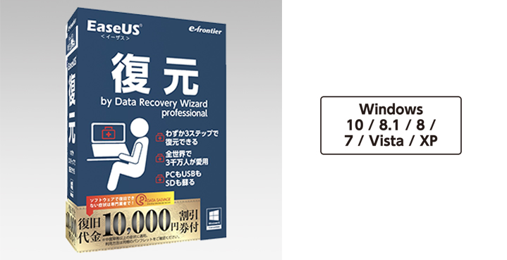 data recovery pro 破解 版